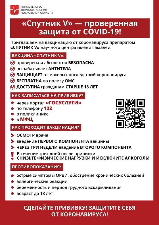 Листовка_Спутник v2 31.03-01