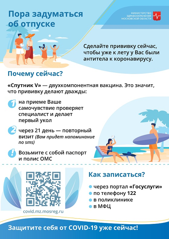 Листовка_Хотите в отпуск-03