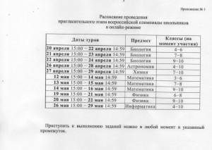 Расписание пригласительного этапа (1)