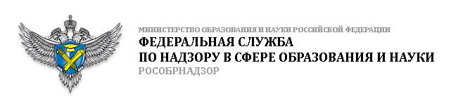 рособрнадзор 1