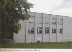В 1989 году введена в эксплуатацию третья очередь школы
