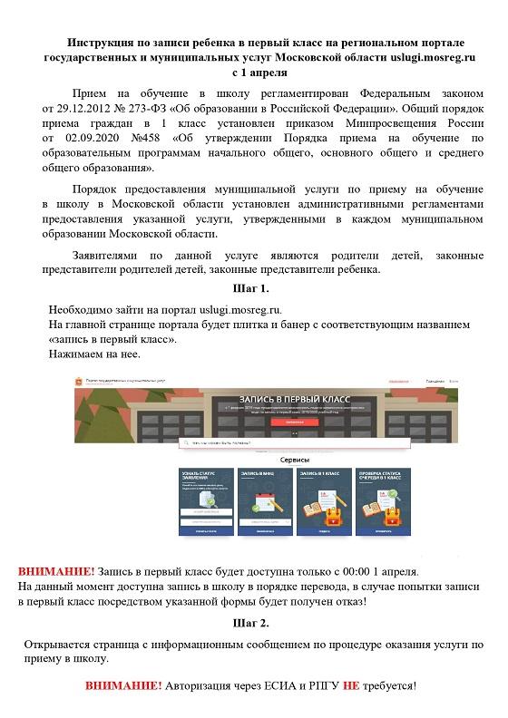 Инструкция_0001