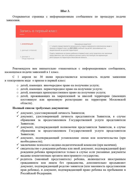 Инструкция_0002