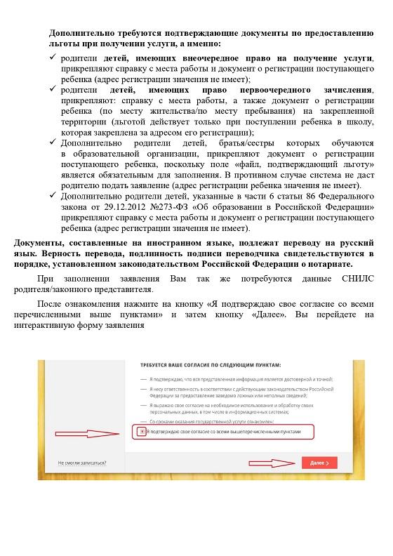 Инструкция_0003