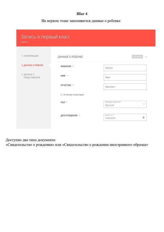Инструкция_0004
