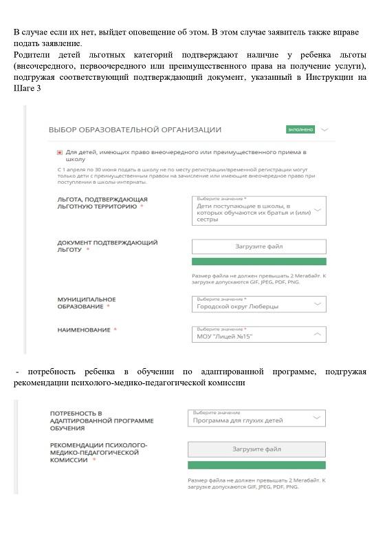 Инструкция_0010