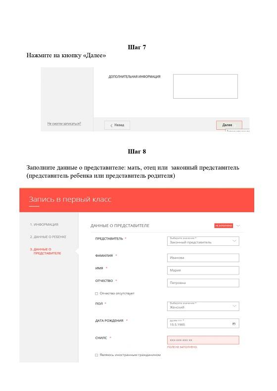 Инструкция_0011