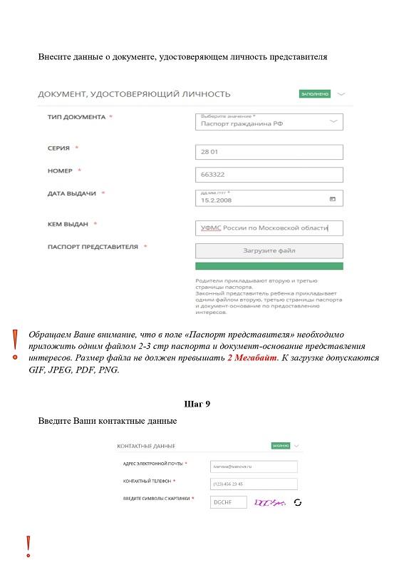 Инструкция_0012