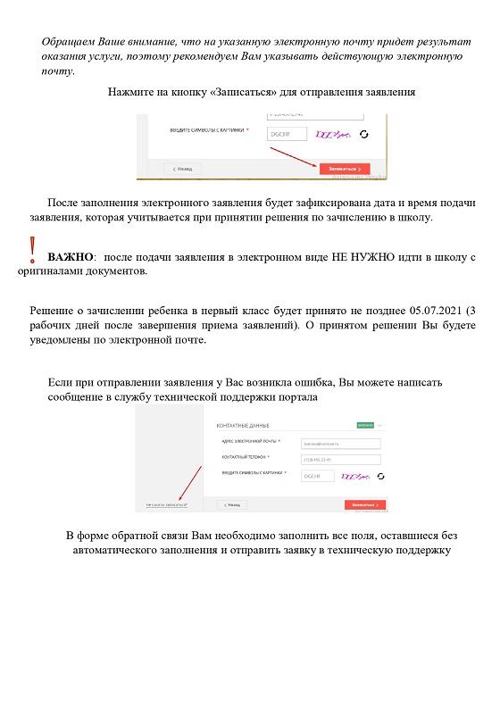 Инструкция_0013