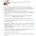 Жукова Елизавета 10М