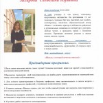 Захарова Светлана 11Б