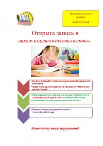 подготовка в школу