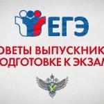 ege2020_rekomendatsii